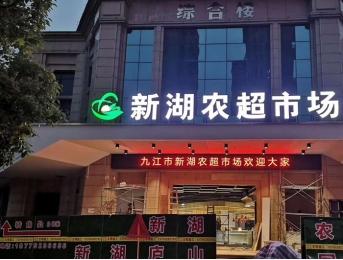 江西九江新湖飞速直播nba现场直播市场