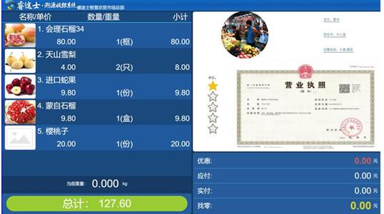 菜价交易公示系统